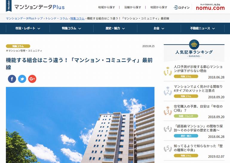 ライオンズマンションセントワーフ横濱の評判