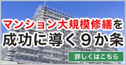 マンション大規模修繕を成功に導く9か条