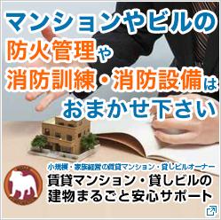 賃貸マンション・貸しビルの建物まるごと安心サポート