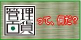 ○バナー(管理百貨) 100106.jpg