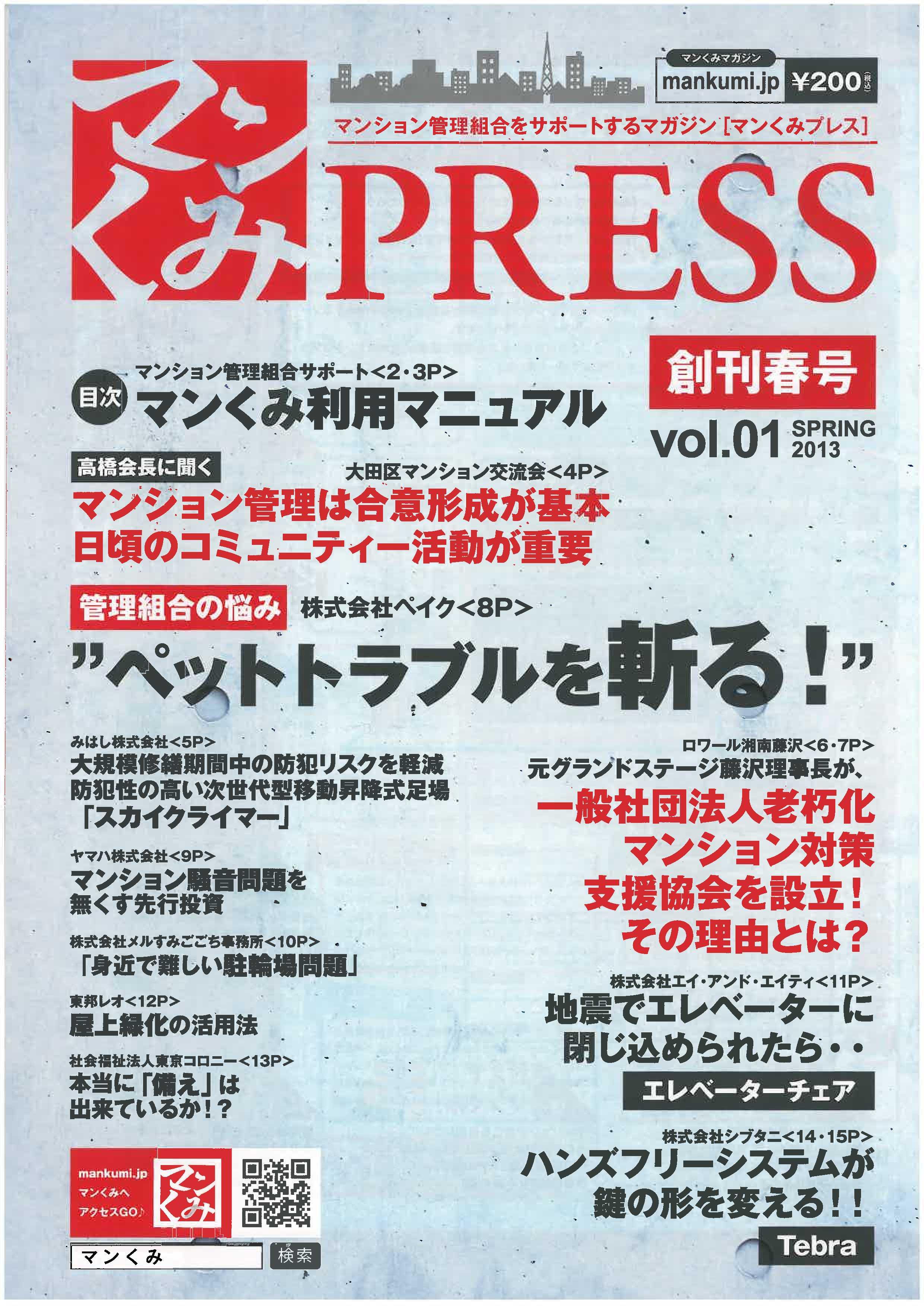 マンくみPRESS-表紙.jpg