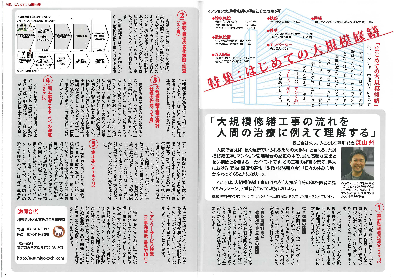 マンくみPRESS 2013夏号(記事).jpg