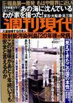 週刊現代 マンション管理士 深山.jpg