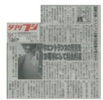 夕刊フジ-修正済2.png