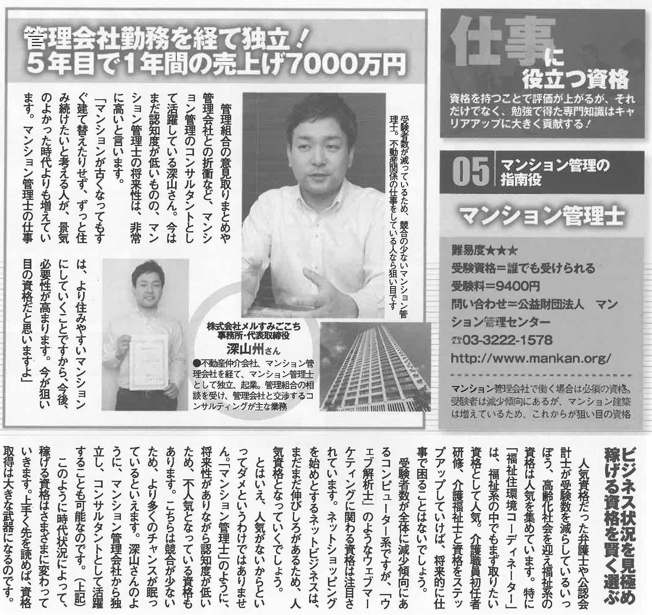 big記事最終.png