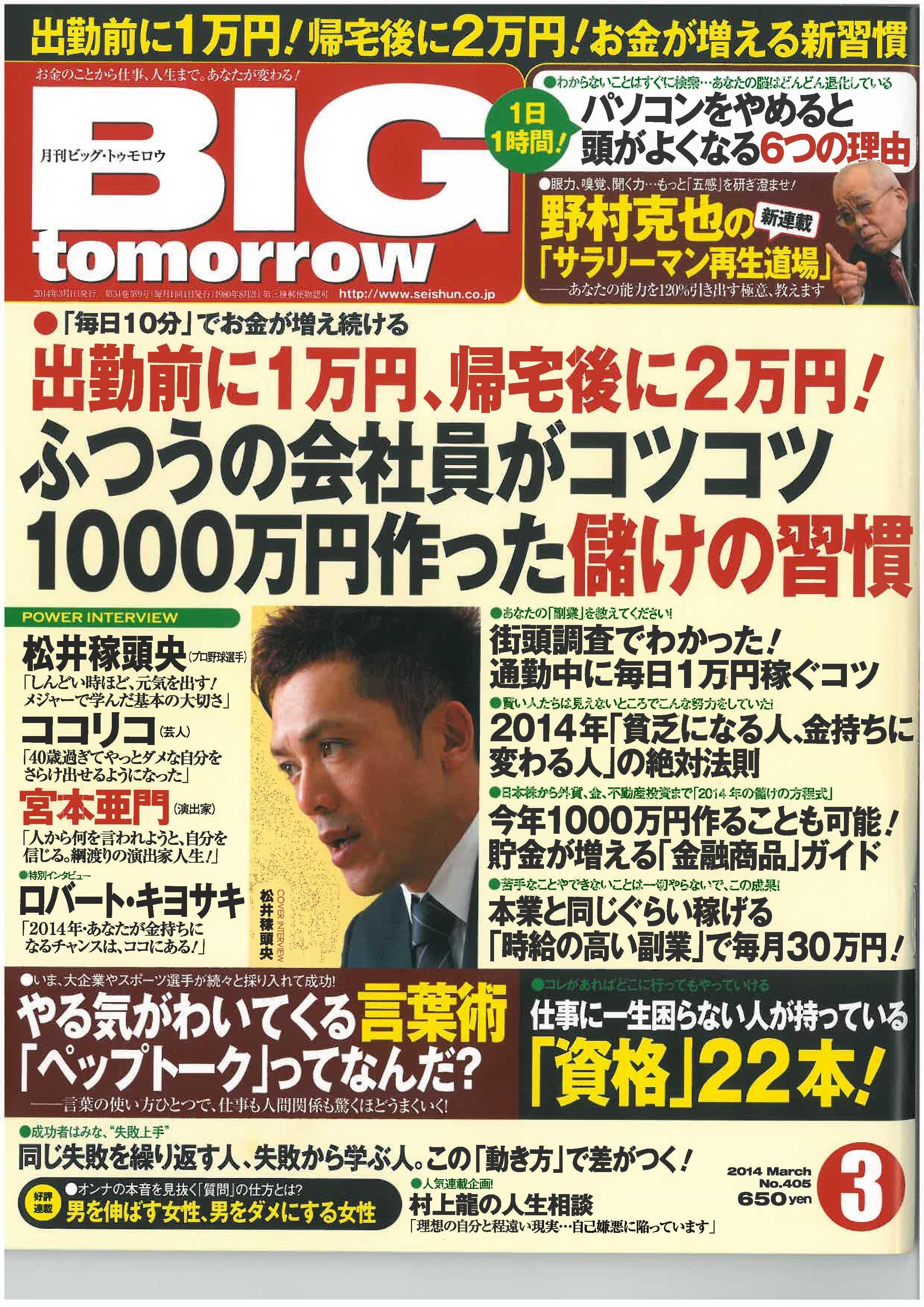 big表紙.jpg