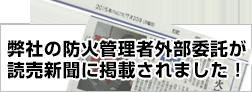 防火管理者外部委託_読売新聞_メディア対応