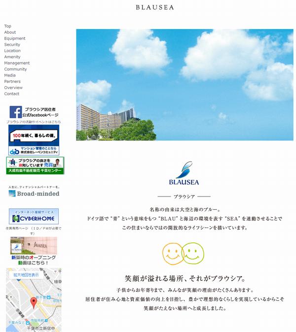 ブラウシア公式ホームページ_マンション管理コンサルタント_マンション管理士