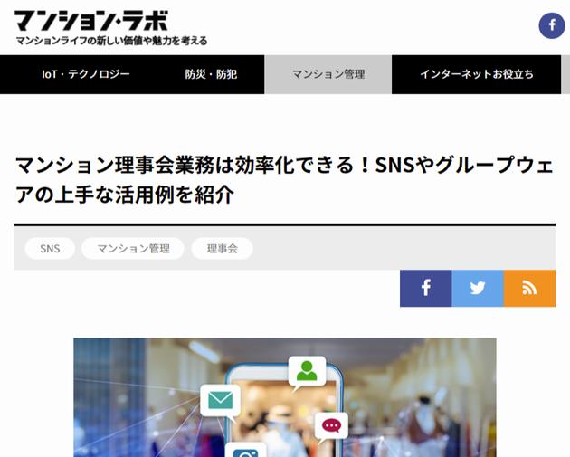 マンション・ラボ 理事会 SNS line グループウェア